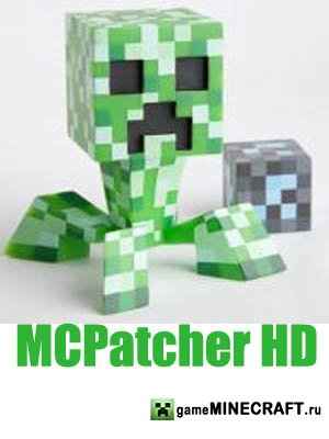 MCPatcher HD [1.2.5]