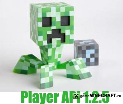 Moд Player API [1.2.5]
