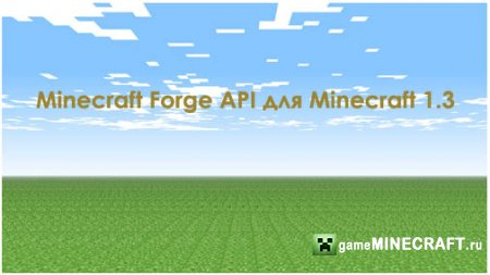 Minecraft Forge API [1.3]