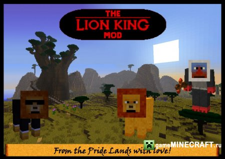Король лев (The Lion King Mod) 1.4.7 для Minecraft