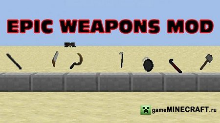 ������� ��� ������� ������ (Epic Weapons Mod) ��� ��������� 1.4.7