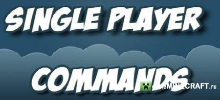Single Player Commands  [1.5.2] для Minecraft