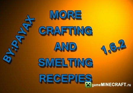 Больше крафта (MoreCraftingAndSmeltingRecepies)  [1.6.2] для Minecraft