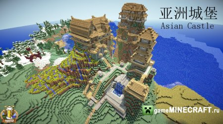 BdH Timeline: Map5 - Asia Castle [1.6.2] для Minecraft