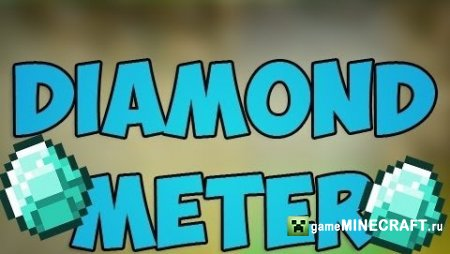 Детектор Алмазов (DiamondMeter)  [1.6.2]
