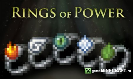 Rings of Power  [1.6.4] для Minecraft
