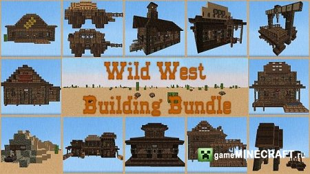 Wild West Building Bundle  [1.7.2] для Minecraft