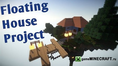 Lonely House  [1.7.2]