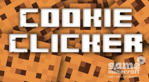 Cookie Clicker [1.8.2] для Minecraft