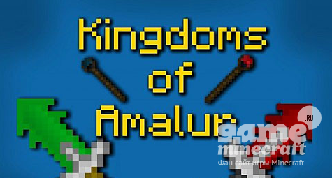 Kingdoms of Amalur [1.5.2] для Minecraft