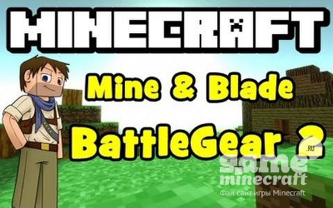 Mine & Blade: Battlegear 2 [1.5.2]