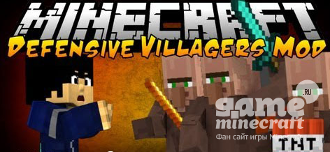 Defensive Villagers [1.5.2]