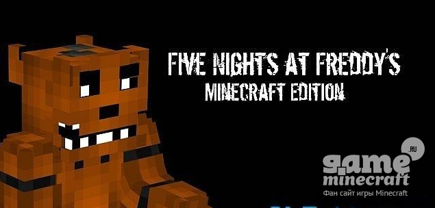 Five Nights at Freddy's RP [1.8.8] для Minecraft