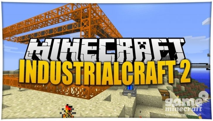 Industrial Craft (Индастриал Крафт) 2 [1.11.2] для Minecraft